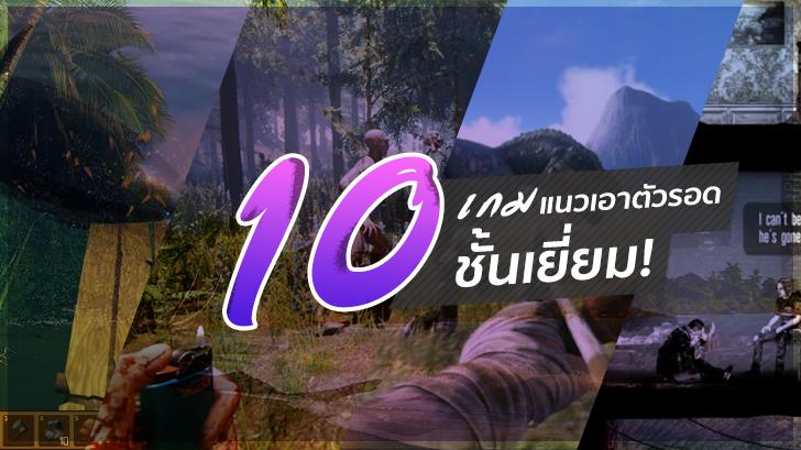 10 เกมแนวเอาตัวรอดชั้นเยี่ยม!