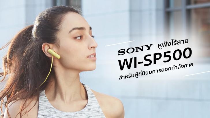 รีวิว SONY WI-SP500 หูฟังไร้สายแบบ Open-type สำหรับผู้ที่นิยมการออกกำลังกาย ไม่กลัวเหงื่อ