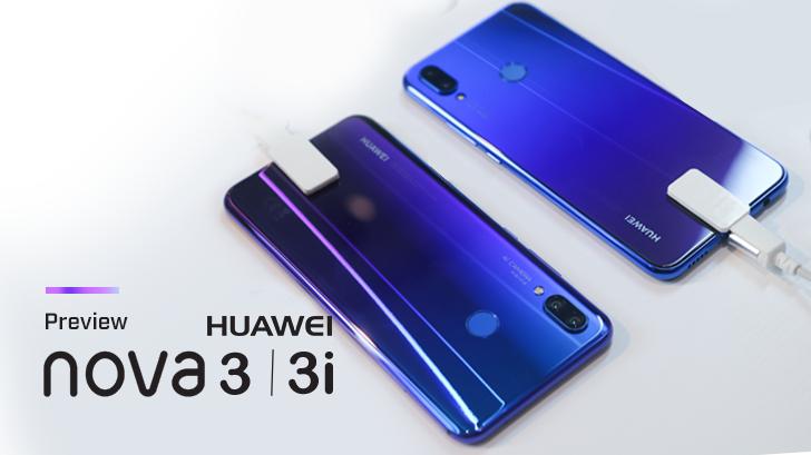 Huawei nova 3 & 3i สองพี่น้องสมาร์ทโฟน 4 กล้อง ดีไซน์พรีเมี่ยม ถ่ายรูปเยี่ยมด้วย AI