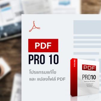 รีวิว  PDF Pro 10 โปรแกรมจัดการไฟล์ PDF หน้าตาดี ใช้งานง่าย เครื่องมือเยอะ