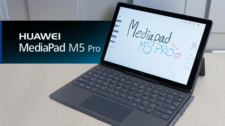 รีวิว Huawei MediaPad M5 Pro แท็บเล็ตไฮบริด พิมพ์งานได้ วาดรูปดี ดูหนังเพลิน ฟังเพลงฟิน