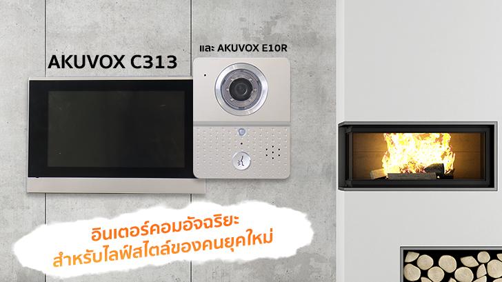 รีวิว Akuvox C313 และ Akuvox E10R อินเตอร์คอมอัจฉริยะสำหรับไลฟ์สไตล์ของคนยุคใหม่