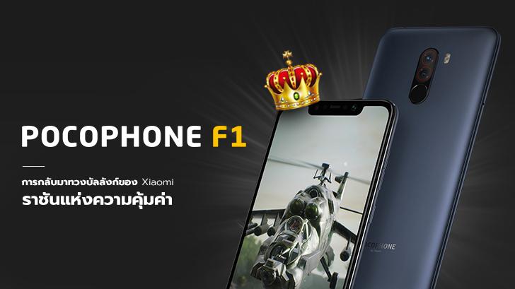รีวิว POCOPHONE F1 การกลับมาทวงบัลลังก์ของ Xiaomi ราชันแห่งความคุ้มค่า