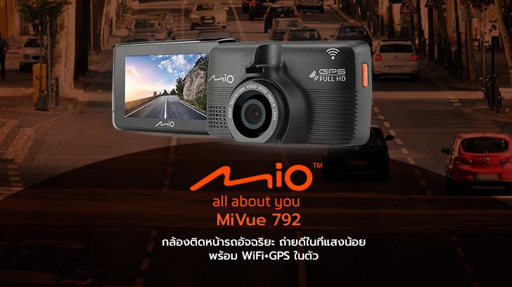 รีวิว Mio MiVue 792 กล้องติดหน้ารถอัจฉริยะ ถ่ายดีในที่แสงน้อย พร้อม Wi-Fi และ GPS ในตัว