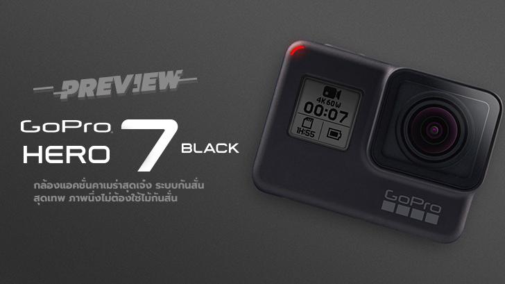 พรีวิว GoPro HERO7 Black กล้องแอคชั่นคาเมร่าสุดเจ๋ง ระบบกันสั่นสุดเทพ ภาพนิ่งไม่ต้องใช้ไม้กันสั่น