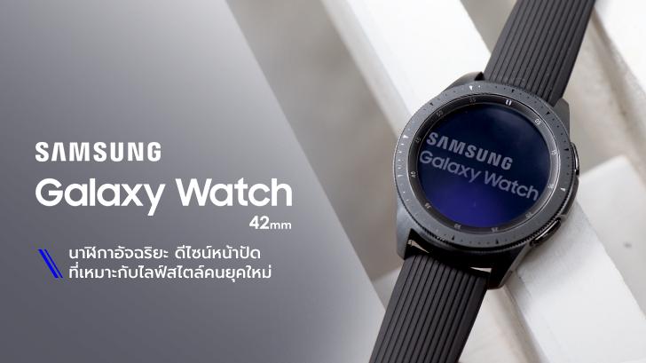 รีวิว นาฬิกาสมาร์ทวอทซ์ Samsung Galaxy Watch ดีไซน์เรียบหรู การใช้งานตอบโจทย์คนยุคใหม่