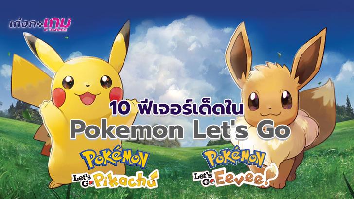 รีวิว เรียกน้ำย่อยก่อน มาดู 10 ฟีเจอร์เด็ดใน Pokemon Let\'s Go มีอะไรที่เหมือนหรือต่างจากภาคเก่าบ้าง
