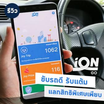 รีวิว  iON GO แอปฯ ให้คะแนนการขับขี่ ขับรถดีมีแต้มแลกสิทธิพิเศษเพียบ!