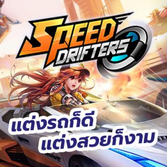 พรีวิว  Garena Speed Drifters เกมส์แข่งรถแนวใหม่ป้ายแดงที่มาแรงแซงทางโค้ง!