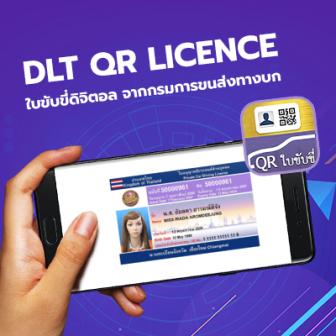 พรีวิว  แอป DLT QR LICENCE ใบขับขี่ดิจิตอล จากกรมการขนส่งทางบก
