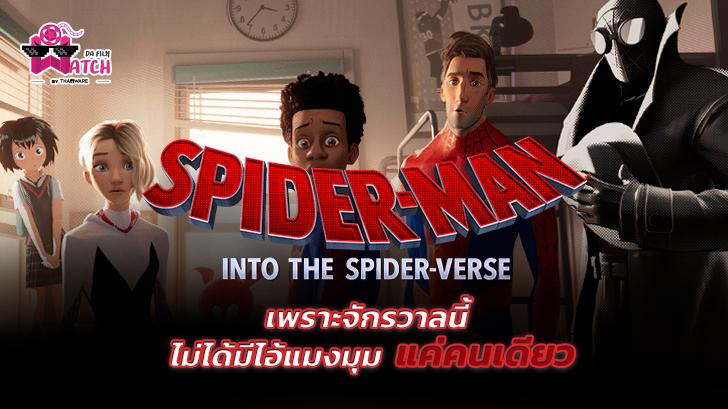 Spider-Man: Into the Spider-Verse   จักรวาลนี้ไม่ได้มีไอ้แมงมุมแค่คนเดียว