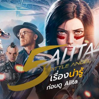 Alita: Battle Angle | 5 เรื่องน่ารู้ก่อนดู Alita
