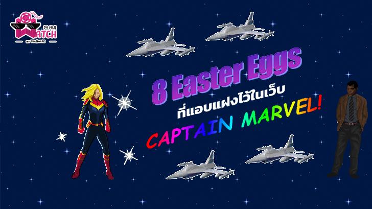 8 Easter Eggs ที่แอบแฝงไว้ในเว็บ Captain Marvel