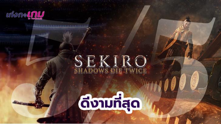 รีวิวSekiro: Shadows Die Twice เกมส์ฮาร์ดคอร์ที่คนไม่ฮาร์ดคอร์ก็เล่นได้