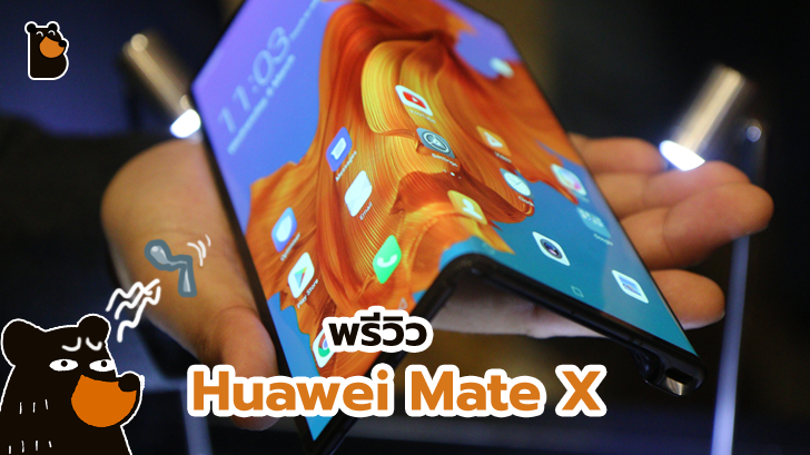 Huawei Mate X สมาร์ทโฟนจอพับ เปลี่ยนจอมือถือให้เป็นไซส์แท็บเล็ต ใหญ่สะใจ!