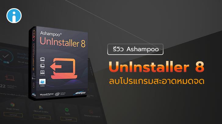 รีวิว Ashampoo UnInstaller 8 โปรแกรมถอนการติดตั้งสะอาดหมดจด