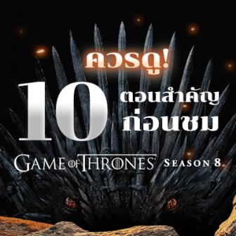 ควรดู! 10 ตอนสำคัญก่อนชม Game of Thrones Season 8