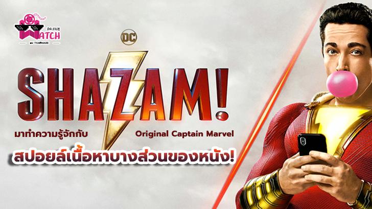 Shazam! | มาทำความรู้จักกับ Original Captain Marvel + สปอยล์เนื้อหาบางส่วนของหนัง!