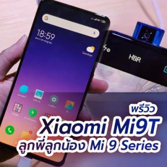 พรีวิว  Xiaomi Mi 9T สมาร์ทโฟนกึ่งเรือธง กล้องป๊อปอัพดีไซน์เด่น แบตฯ จัดหนัก
