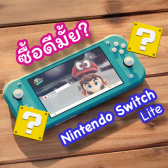 พรีวิว  Nintendo Switch Lite ออกใหม่ ซื้อดีไหมนะ?
