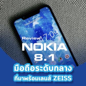 รีวิว  ลองกล้อง Nokia 8.1 เรียบหรู ดูดี พร้อมเลนส์ ZEISS ในราคาที่ใครก็เอื้อมถึง