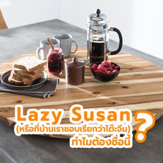 ไขปริศนา ทำไมถึงต้องเรียกว่า Lazy Susan หรือที่บ้านเรานิยมเรียกกันว่าโต๊ะจีน