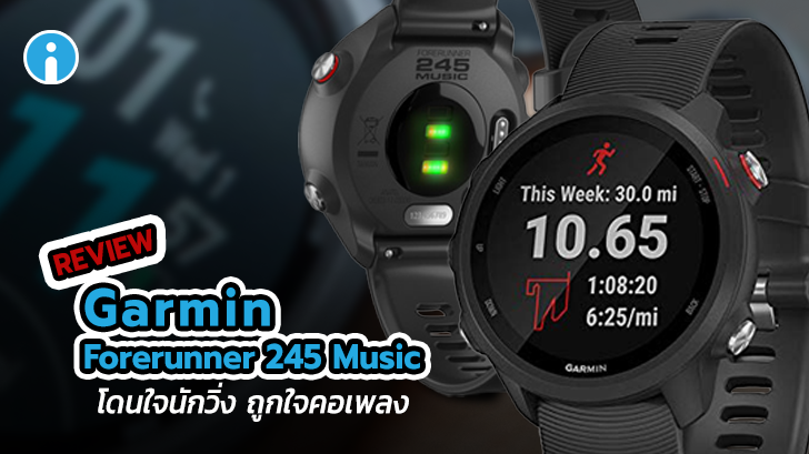 รีวิว Garmin Forerunner 245 Music นาฬิกาสำหรับนักวิ่งทุกระดับ