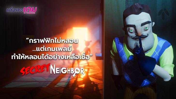 รีวิวSecret Neighbor เกมลูกผสมระหว่าง Identity V และ Deceit ที่ภาพไม่หลอน แต่เกมเพลย์หลอนมาก