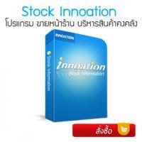 Stock Innoation (โปรแกรมขายหน้าร้าน บริหารสินค้าคงคลัง)