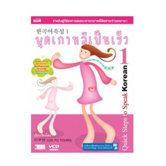 หนังสือพูดเกาหลีเป็นเร็ว 1