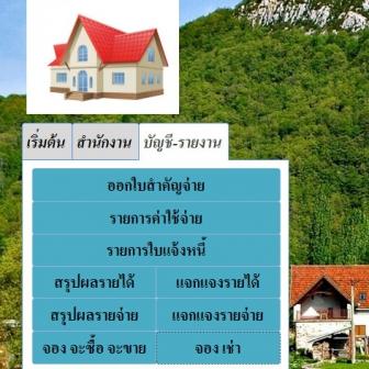 Village2016 (โปรแกรมบริหารจัดการที่พัก)