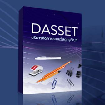 DASSET (โปรแกรมจัดการวัสดุครุภัณฑ์)