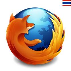 Mozilla Firefox Thai Edition (โหลดโปรแกรม Firefox ภาษาไทย