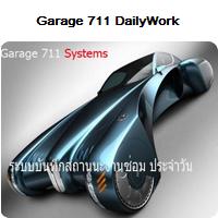 Garage 711 (โปรแกรม Garage 711 แสดงสถานะงานซ่อมสินค้า)