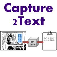 Capture2Text (โปรแกรม Capture to Text แปลงข้อความจากภาพ)