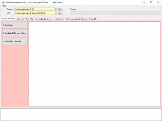 Loedsak Karaoke Software Tools (ชุดโปรแกรมจัดการไฟล์