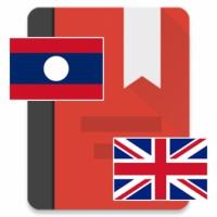 Dictionary Lao-Eng Eng-Lao (ดิกชันนารี ภาษาลาว-ภาษาอังกฤษ)
