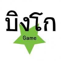 Bingo Game (เกมส์บิงโก Bingo Game เล่นง่าย จัดตารางบิงโก ได้เอง)