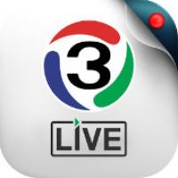 3 LIVE (App ดูรายการทีวีสดของ ไทยทีวีสีช่อง 3)