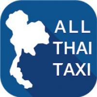 All Thai Taxi (App เรียกใช้บริการรถแท็กซี่ จาก All Thai Taxi)
