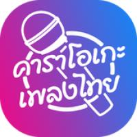 Thai Karaoke (App คาราโอเกะเพลงไทย)