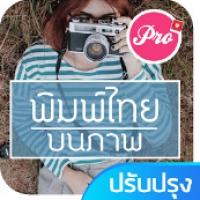 Thai Text on Photo (App แต่งรูปพิมพ์ข้อความ อักษรไทย ใส่คำบนรูปภาพ น่ารักๆ)