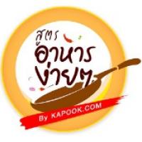 Kapook Cooking (App เมนูอาหาร สูตรอาหารง่ายๆ ของ กระปุก ดอทคอม)
