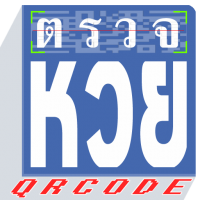 App ตรวจหวย Thai Lottery