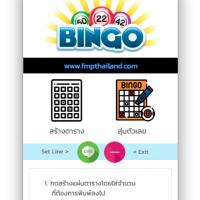 Bingo (App เล่น Bingo ผ่าน App Line บนมือถือ)