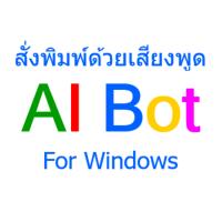 AI Bot 2018 (โปรแกรม AI Bot สั่งพิมพ์และสั่งงานคอมพิวเตอร์ ด้วยเสียงพูด)