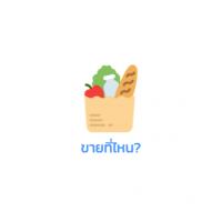 ขายที่ไหน? (App บันทึกสินค้าที่อยากได้ พร้อมตำแหน่ง บน iOS ฟรี)