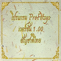 Profdtsys (โปรแกรม Profdtsys พิมพ์ใบอนุโมทนาบัตร)