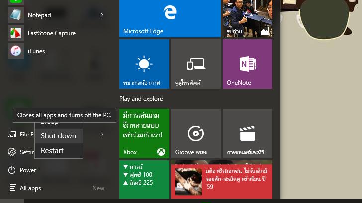 วิธีแก้ปัญหา Windows 10 ไม่ยอม Shutdown (THAIWARE COM