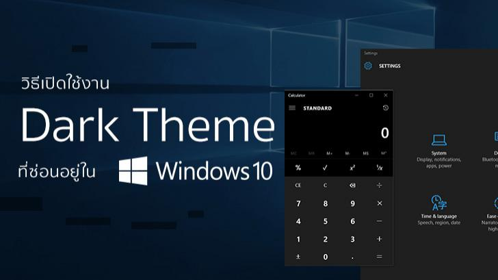 วิธีเปิดใช้งาน Dark Theme ที่ซ่อนอยู่ใน Windows 10